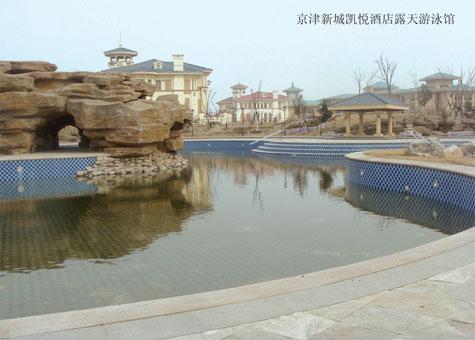 京津新域凱悅酒店—露天游泳倌
