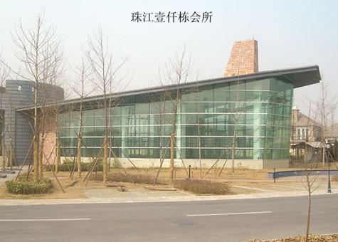 珠江壹仟棟會所